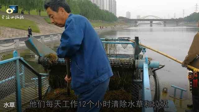 每天清除水草12小时,已清理70多船