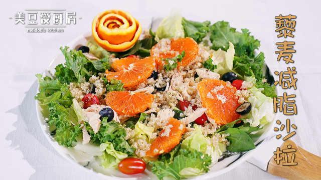 减肥必备藜麦沙拉,给你爱的减脂