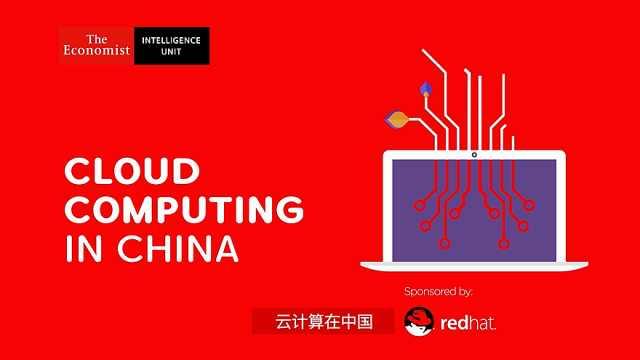云计算在中国 | 经济学人智库