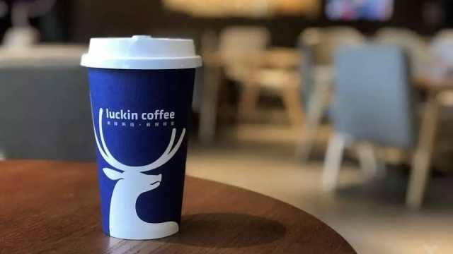 """瑞幸咖啡""""演戏""""给谁看?"""