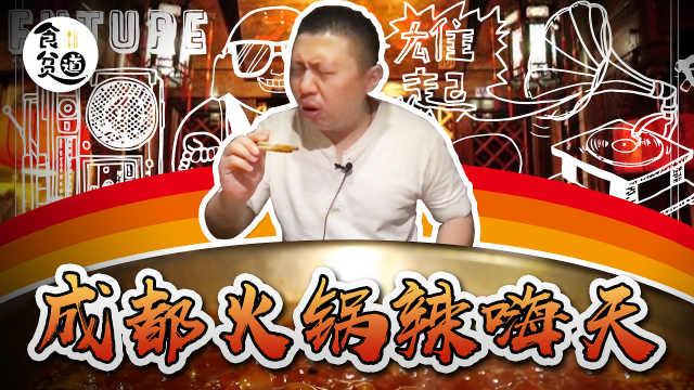 外地人第一次吃成都火锅,飙泪不断