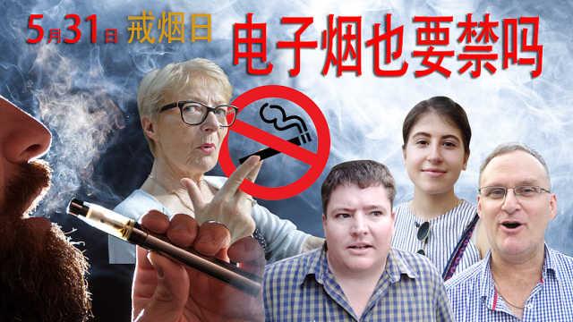 抽电子烟能戒烟吗?