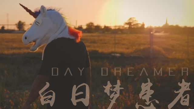 《白日梦患者》,梦做完,把活干!