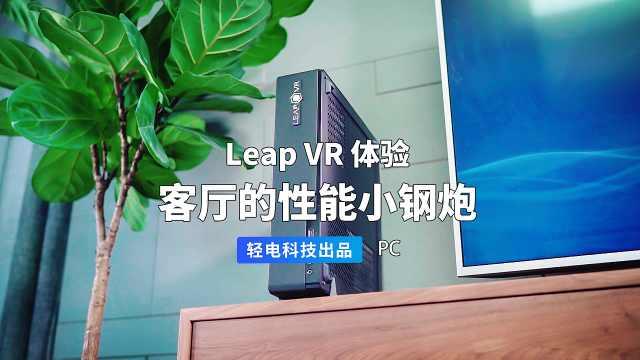 客厅的性能小钢炮 Leap VR 体验