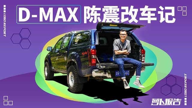 D-MAX 陈震改车记 下集