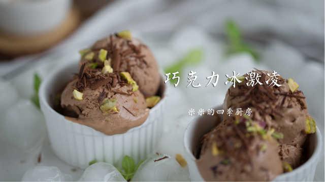 自制超浓郁的巧克力冰激凌