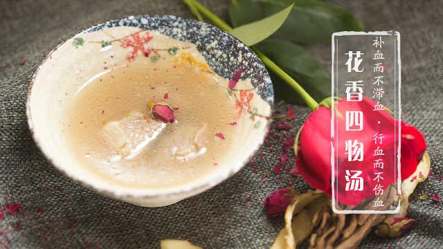 一碗花香四物汤,告别暖宝与姜汤