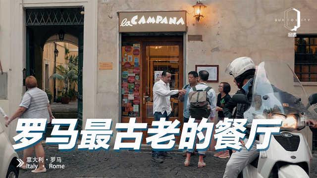 保留着传统罗马本地菜的餐厅