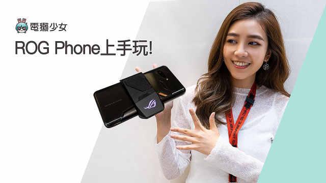 华硕游戏手机ROG Phone上手