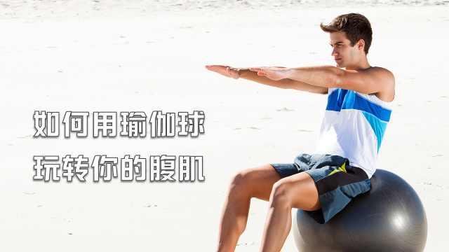 如何用瑜伽球玩转你的腹肌?