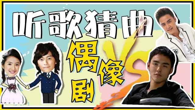 追过的台湾偶像剧,你还记得几个?
