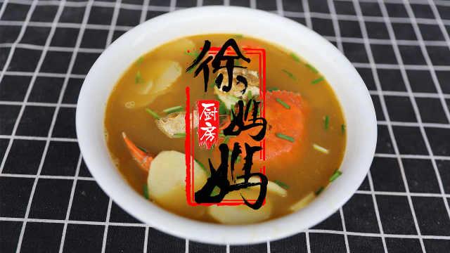 【徐妈妈厨房】土豆青蟹汤