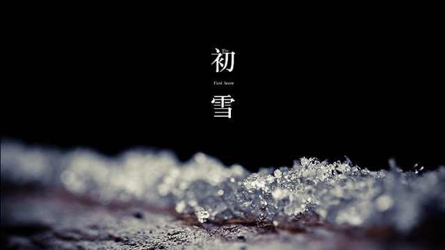 钢琴演奏:《初雪》
