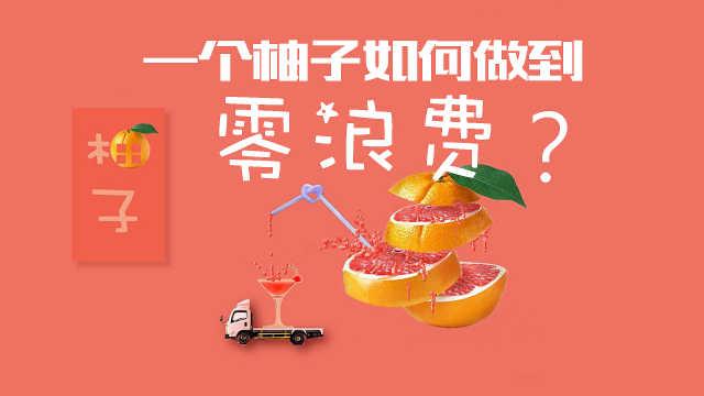 一颗柚子居然可以连皮带肉一起吃!