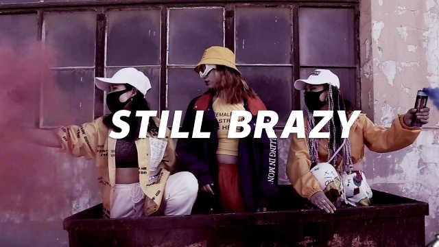 帅气逆天《Still Brazy》YUKI编舞