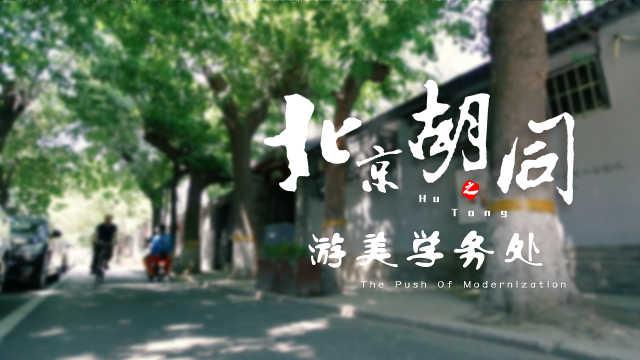 北京胡同:游美学子里出了个大文豪