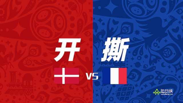 世界杯丹麦VS法国,预测1:3