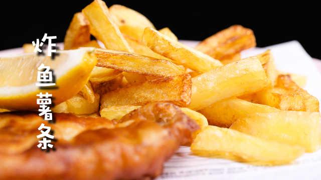 英国美食代表炸鱼薯条,三步就学会