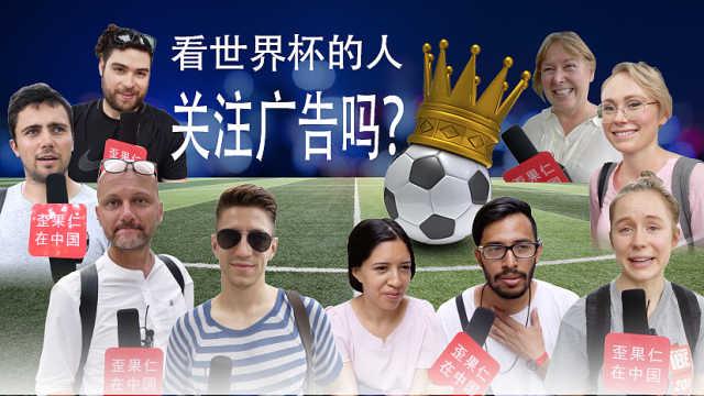 看世界杯的人还会看广告吗?