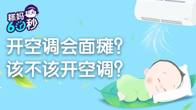 宝宝吹空调会导致面瘫吗?