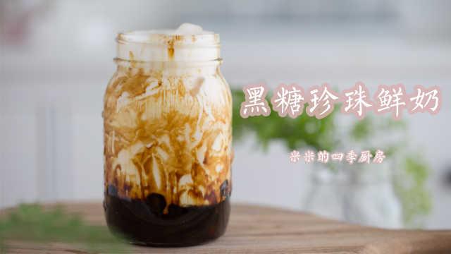 自制黑糖珍珠鲜奶,脏脏奶茶自己做