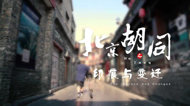 北京胡同:烟袋斜街的变迁与印痕