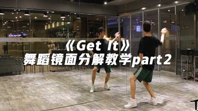 《Get It》舞蹈镜面分解教学Part2