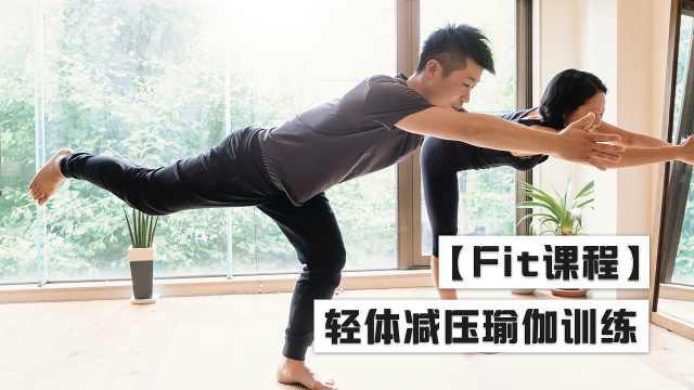零基础也能做的轻体减压瑜伽