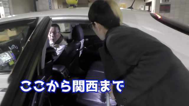 实验:坐出租从东京到关西要多少钱