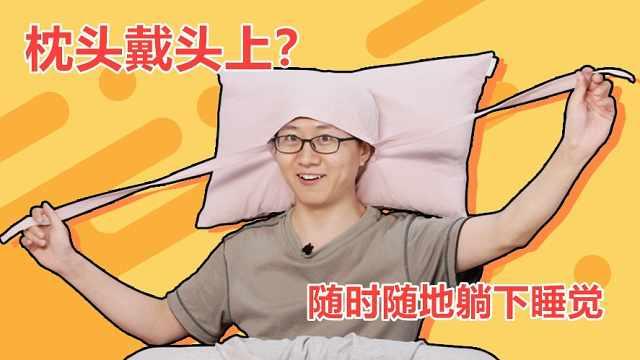 拯救颈椎的枕头帽子神器!