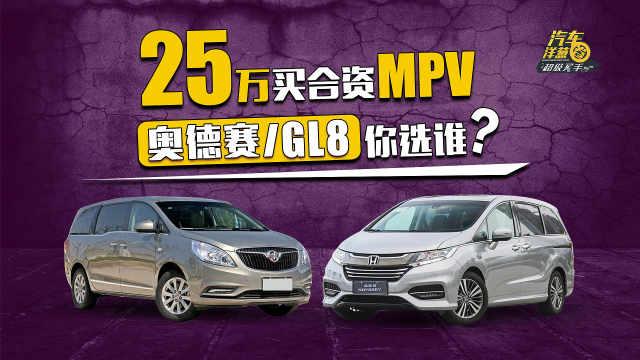 奥德赛和GL8你会选谁?