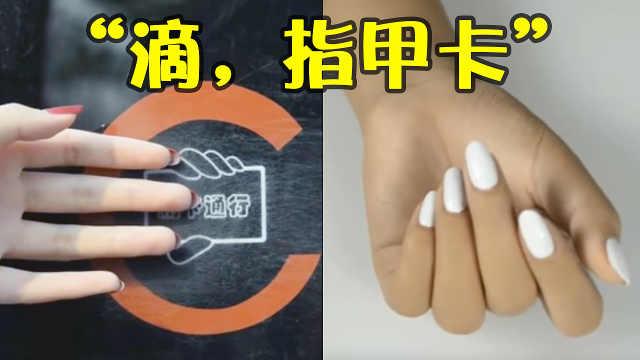 不刷手机改刷指甲?黑科技指甲问世