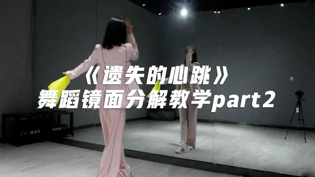 《遗失的心跳》舞蹈分解教学part2