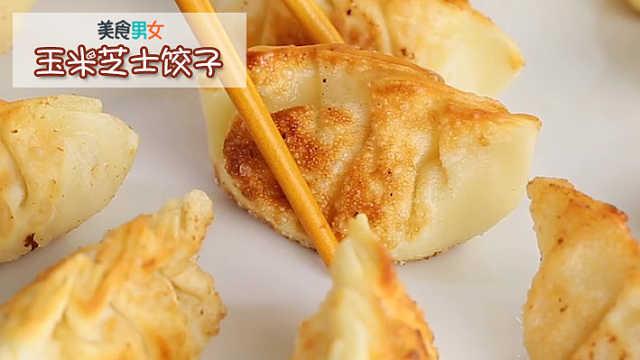 玉米芝士饺子,美味!