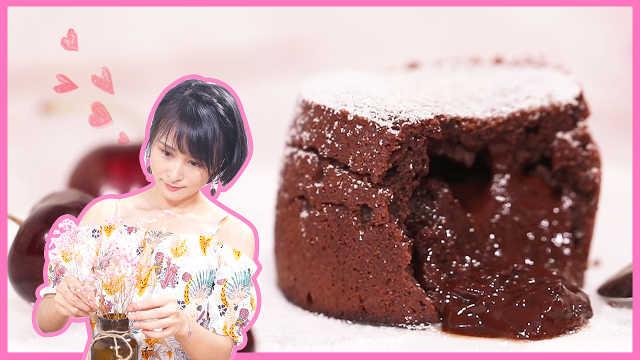 七夕礼物非它莫属!巧克力熔岩蛋糕