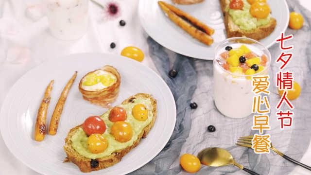七夕情人节的第一份礼物:爱心早餐