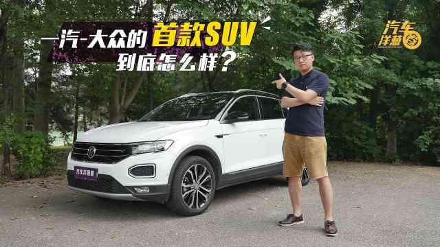 一汽-大众的首款SUV表现如何?