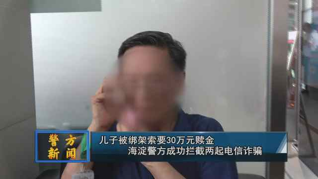 儿子被绑架 警方拦截电信诈骗