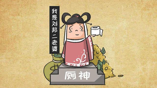 """刘邦宠妃戚夫人为何被称为""""厕神"""""""