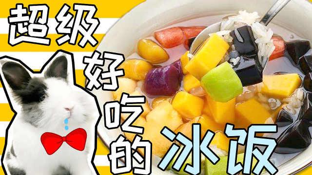 假日肥宅料理!冰块泡饭竟这么好吃