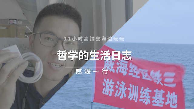 高铁11小时去威海看大海,吃韩餐!