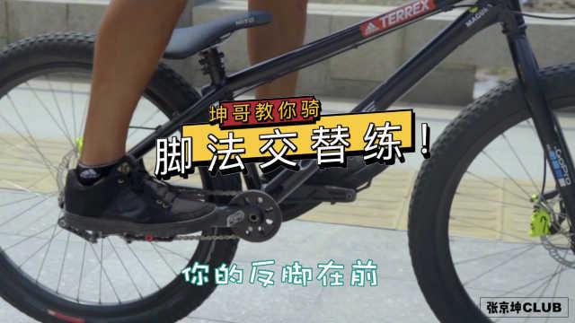 【坤哥教你骑】脚法交替练!