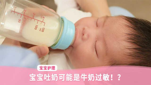 宝宝吐奶可能是过敏?!