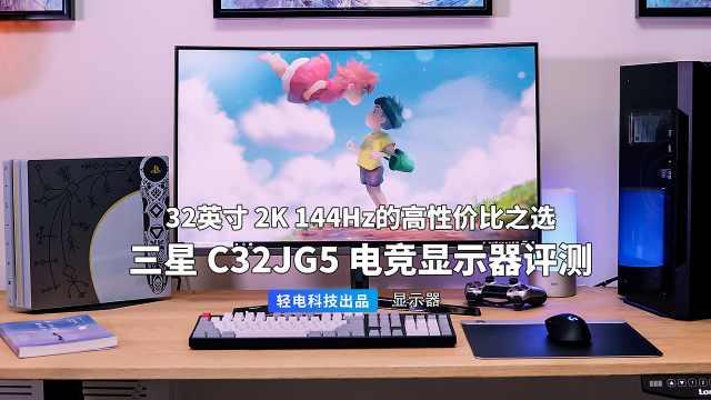 三星 C32JG5 电竞显示器评测