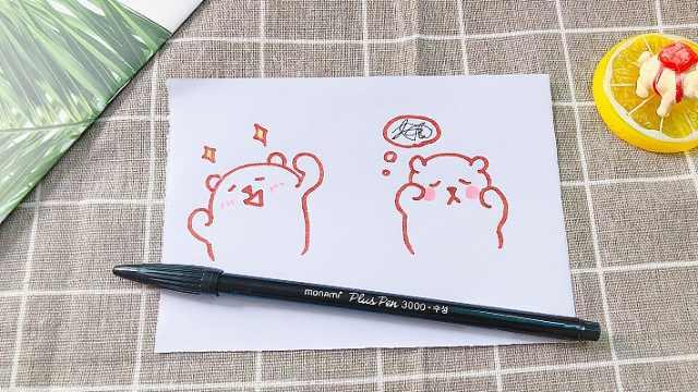 domi教你一分钟手绘超可爱小熊!