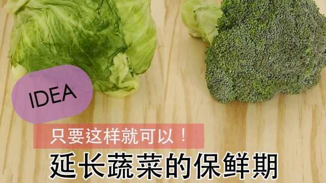 只要这样就可以!延长蔬菜的保鲜期