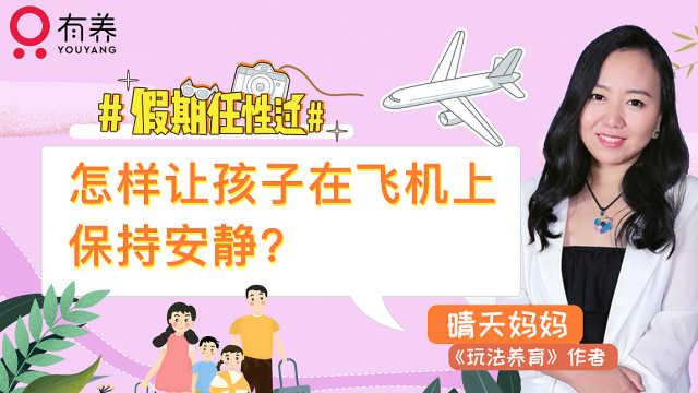 怎样让孩子在飞机上保持安静?