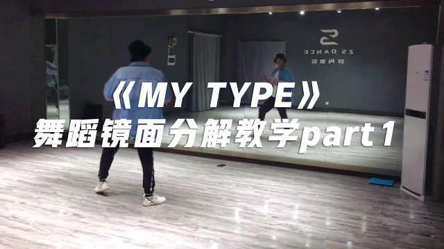 《MY TYPE》舞蹈镜面分解教学part1