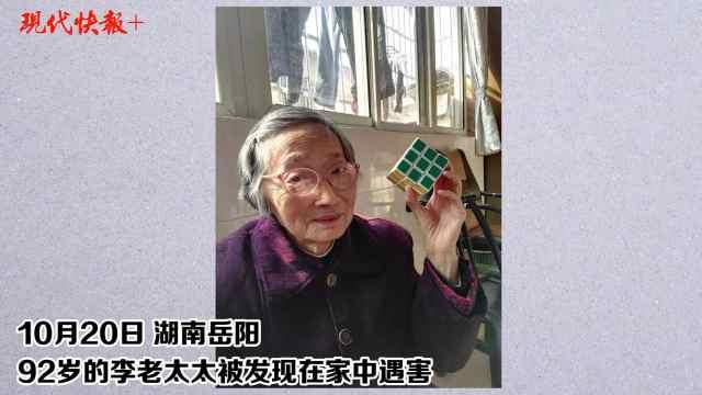 保姆杀害92岁老太:是老人侄孙女