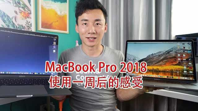 使用MacBook Pro 2018的體驗感受